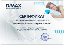 Матрас «Практик Медиум Хард 500» | ТМ Dimax